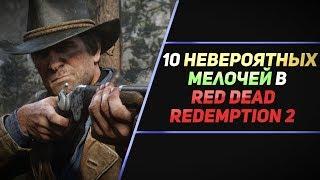 10 НЕВЕРОЯТНЫХ МЕЛОЧЕЙ В RED DEAD REDEMPTION 2