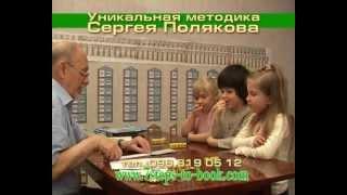 Обучение дошкольников. Методика Сергея Полякова.