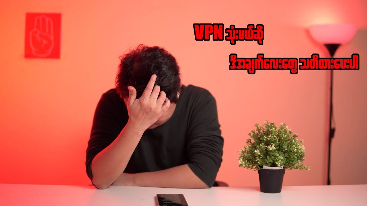 VPN သုံးရင် ဘယ်လိုဆိုးကျိုးလေးတွေရှိမလဲ?