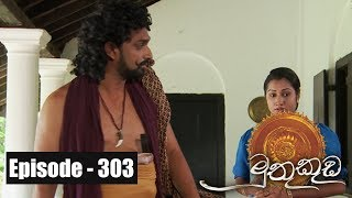 Muthu Kuda | Episode  303 04th April 2018 Thumbnail