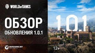 Обзор обновления 1.0.1 World Of Tanks