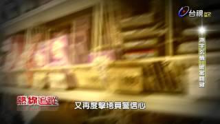 熱線追蹤 2015-09-21 樹林分屍案 thumbnail