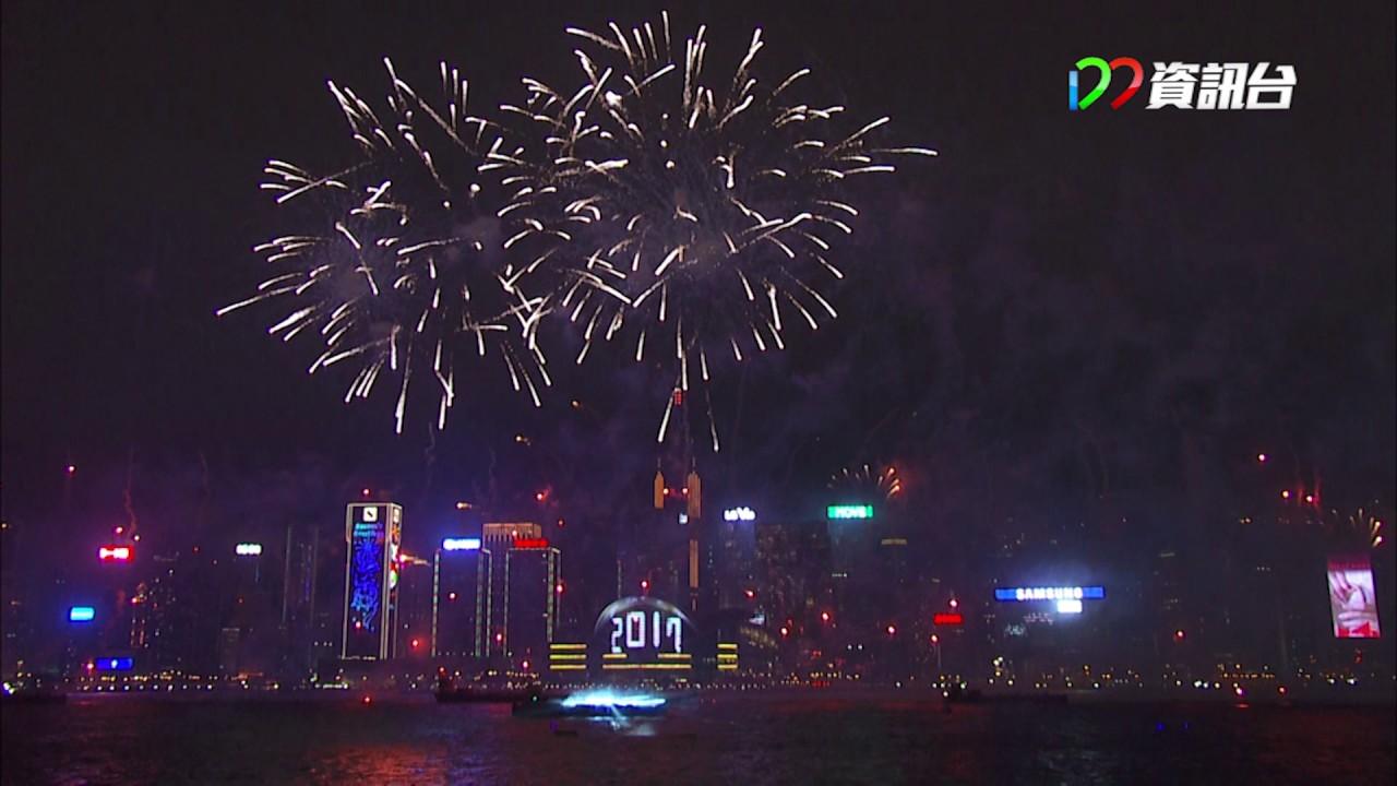 香港除夕倒數2017 Hong Kong Countdown Celebrations 2017 - YouTube