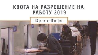 Квоти на Дозвіл на Роботу в 2019 році
