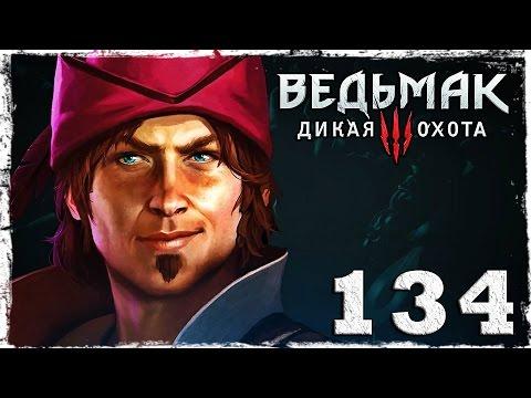 Смотреть прохождение игры [PS4] Witcher 3: Wild Hunt. #134: Пурпурный мститель.