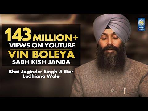 Vin Boleya Sabh Kish Janda Bhai Joginder Singh Ji Riar Ludhiana  Shabad Kirtan  Amritt Saagar