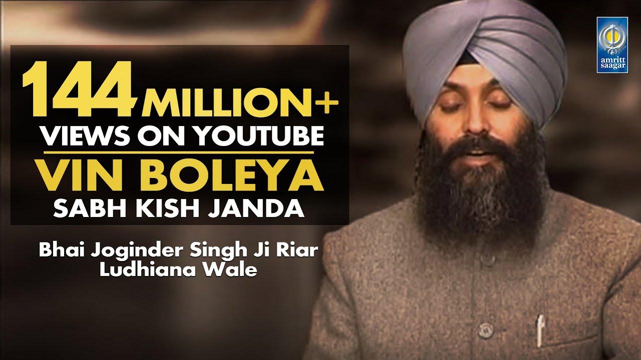 Vin Boleya Sabh Kish Janda — Bhai Joginder Singh Riar Ludhiana Wale | Shabad Kirtan | Amritt Saagar