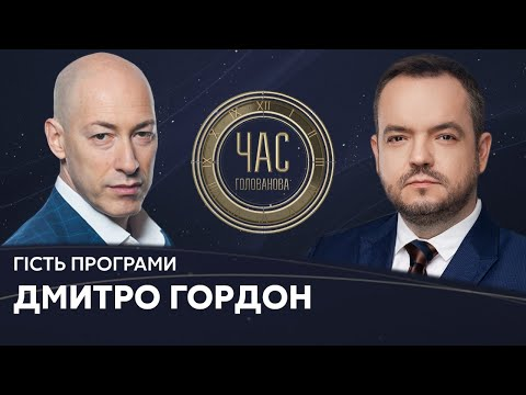 Дмитро Гордон на #Україна24 // ЧАС ГОЛОВАНОВА – 19 травня