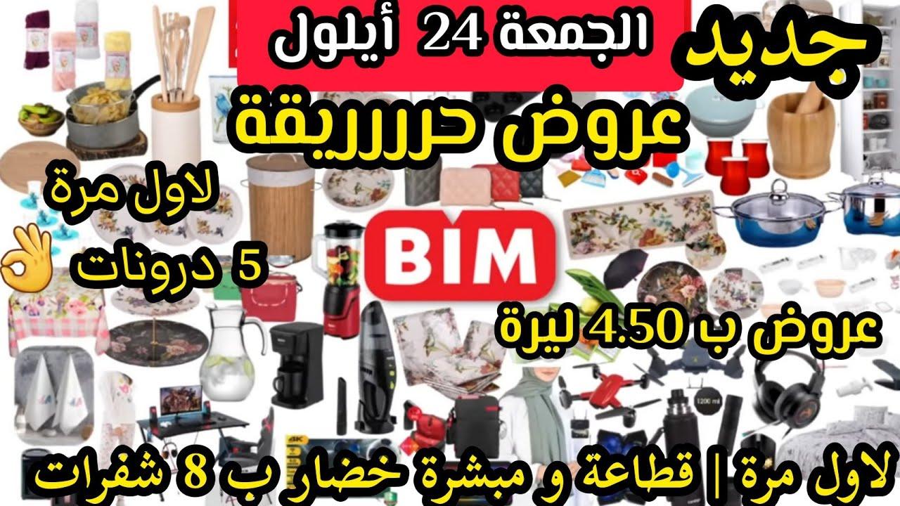 جديد 💥عروض البيم الجمعة 24 ايلول | منظف للحاسوب والموبايلات | 5 درونات لاول مرة | ادوات مطبخ بتجنن 🥳