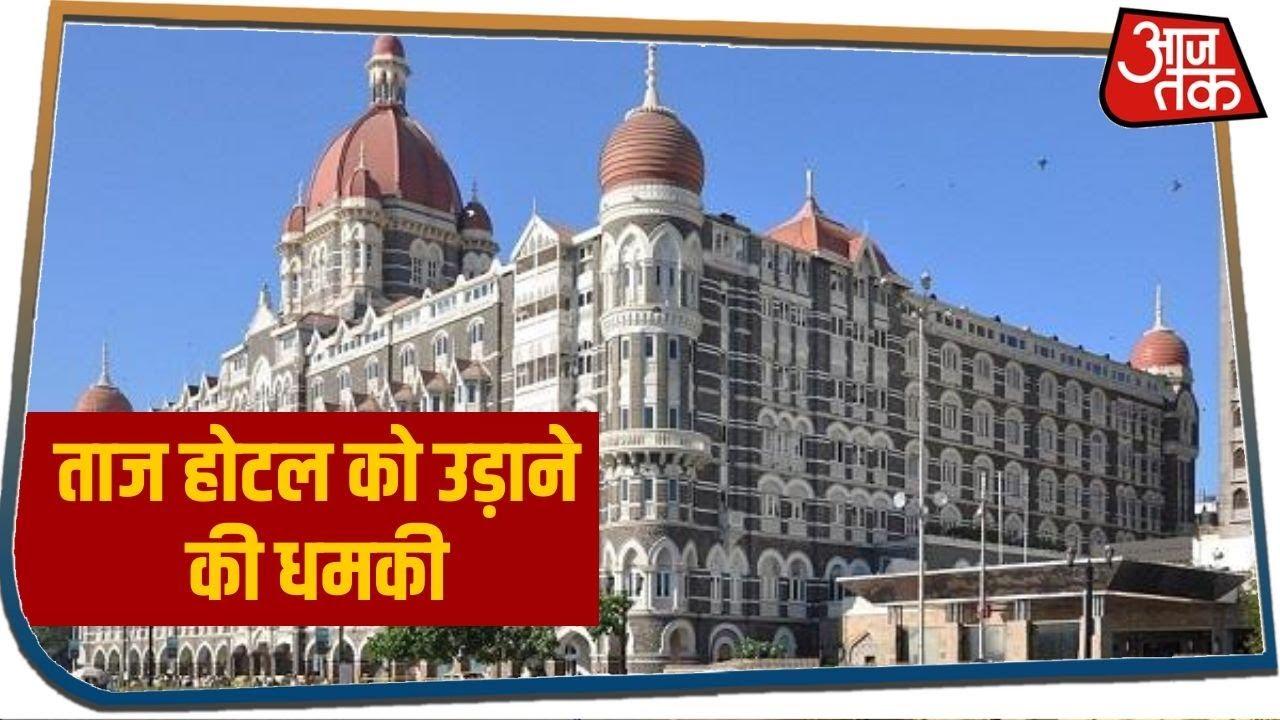 Mumbai में Taj Hotel को उड़ाने की धमकी, देर रात 12.30 बजे पाकिस्तान से आया कॉल ! - Aaj Tak