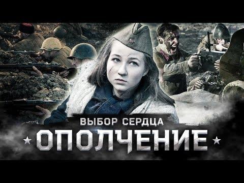 Варя Стрижак. В Бой Идут Ополченцы!