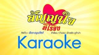 Karaoke สัญญาใจที่ไร่ขิง - ต้อม สกุลพันธ์ {Karaoke}