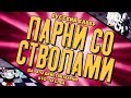BROTHERS IN ARMS РУССКИЙ КАВЕР RUS COVER By MilomanyPRO DAGames CUPHEAD SONG mp3