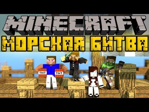 Морская Битва #2 - Minecraft - Прохождение PVP карты