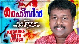 Alam Udayavane Karaoke With Lyrics   Edappal Vishwanath   Nehla   Mehbin   Mappilappattu Karaoke