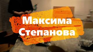 Открытый урок М.С. Степанова, многократного  чемпиона мира