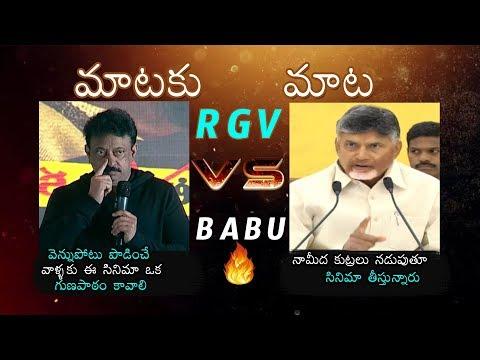 War of Words RGV vs CM Chandrababu Naidu | Lakshmi's NTR Movie | Daily Culture