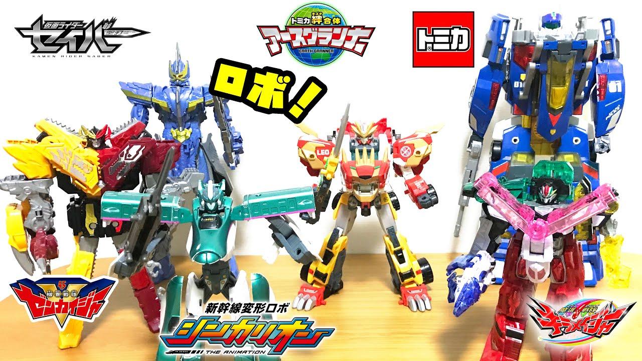 変形合体ロボットが勢ぞろい!スーパー戦隊や仮面ライダー、トミカのハイパーブルーポリス、アースグランナー、シンカリオンも出てくるぞ!