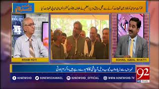 NAB to start another inquiry against Khaqan Abbasi, reports Bhatti | Bakhabar Subh | 92NewsHD