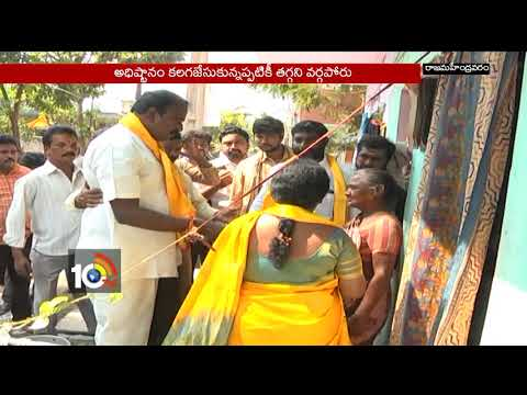 వర్గపోరు..| Group Politics In TDP Party | Aadi Reddy Vs Gorantla Buchaiah  | West Godavari | 10TV