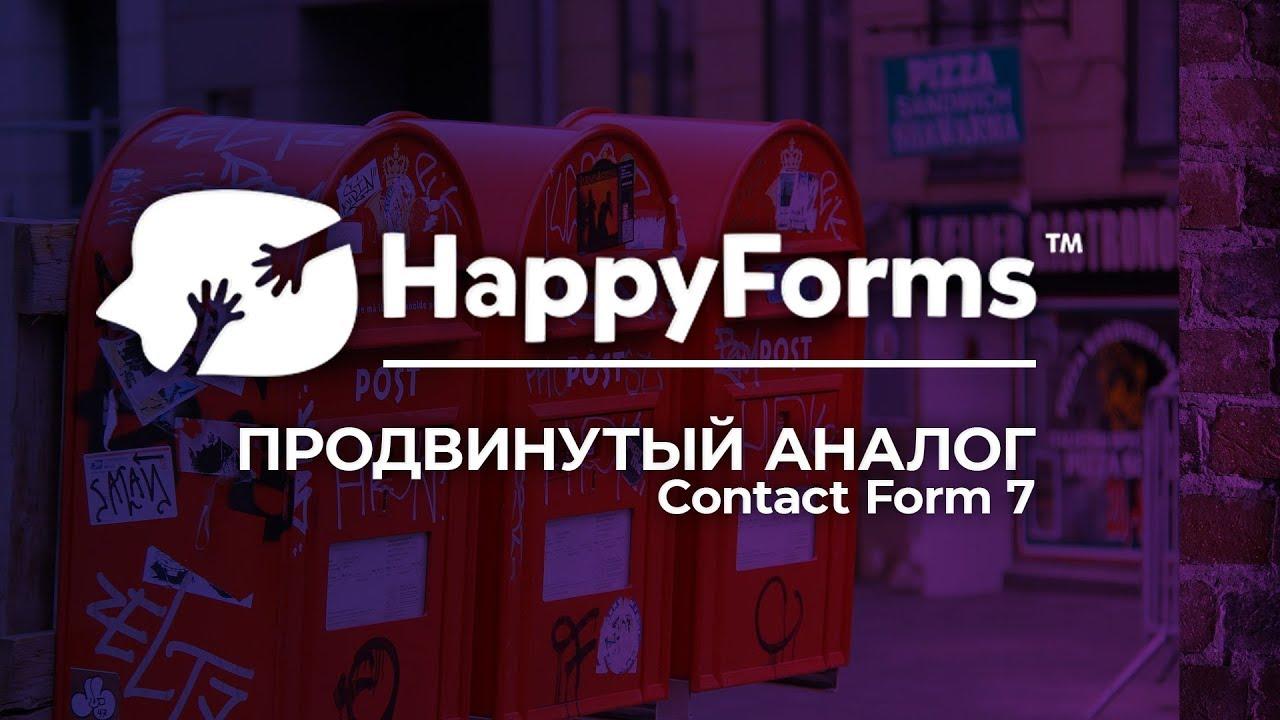 Обзор HappyForms продвинутый плагин для контактных форм