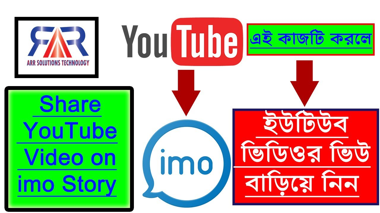 How to Get More Views on YouTube videos by imo Bangla Tutorial