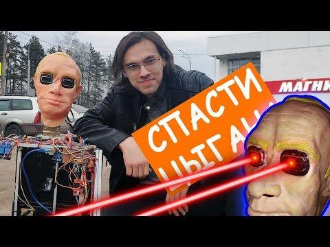 Путин-терминатор против коронавируса СВОИМИ РУКАМИ