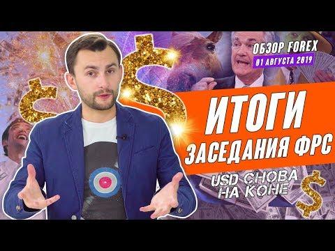 Прогноз по рынку форекс на 01.08 от Тимура Асланова