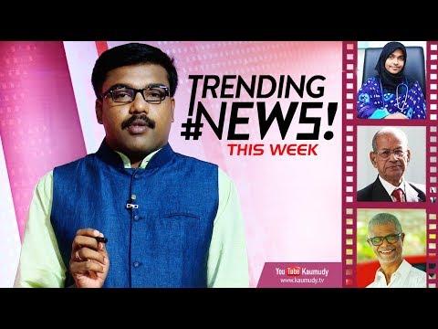E Sreedharan Light Metro Issue | Film Awards | Hadiya Issue | Trending News | Kerala | Keralakaumudi