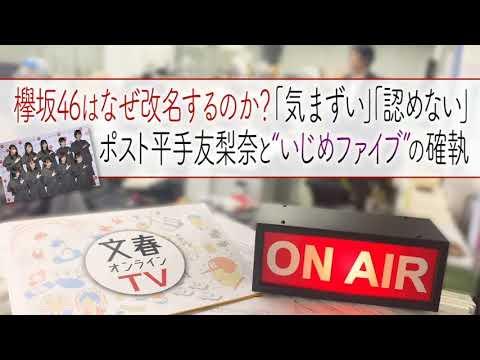 だれ 欅 いじめファイブ 欅 坂