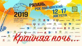 Чемпионат России по ловле карпа 2019, перед крайней ночью...