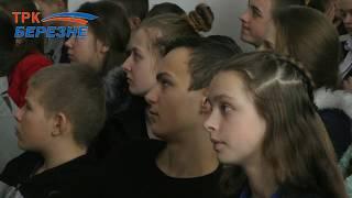 Урок мужності в Соснівській гімназії