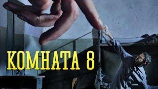 Камера 8 мозгодробильная короткометражка на русском языке Комната 8 Джеймс Гриффитс