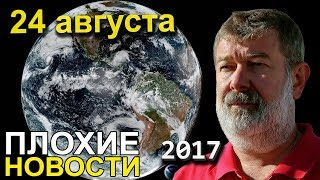 Вячеслав Мальцев | Плохие новости | Артподготовка | 24 августа 2017