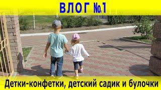 Влог №1  Детки-конфетки, детский садик, школа и булочки с маком.