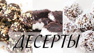 видео легкие десерты