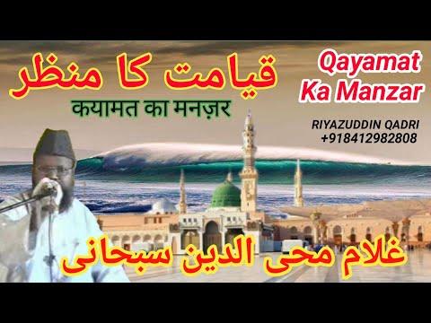 Qayamat Ka Manzar कयामत का मंजर قیامت کا منضر Allama Maulana Gulam Mohiuddin Subhani Sahab