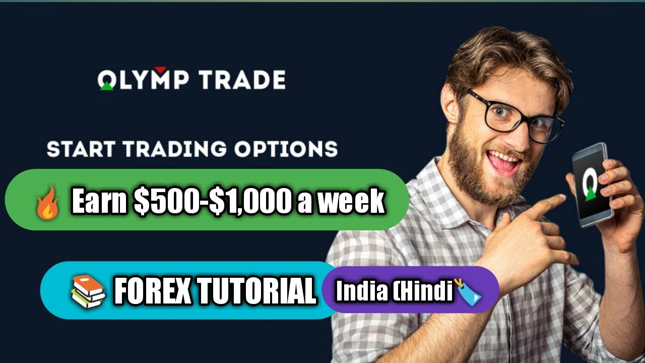 Olymp trade wikipedia in hindi