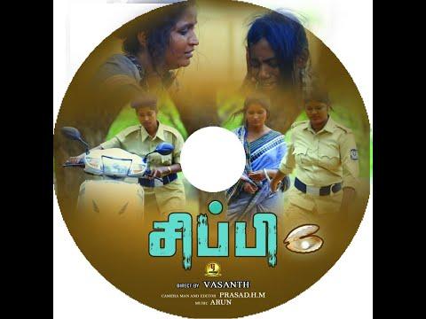 CHIPPI TAMIL SHORT MOVI(2020)   Directed By: Vasanth Indiran