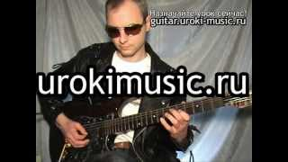 Электро гитара, уроки импровизации urokimusic 03