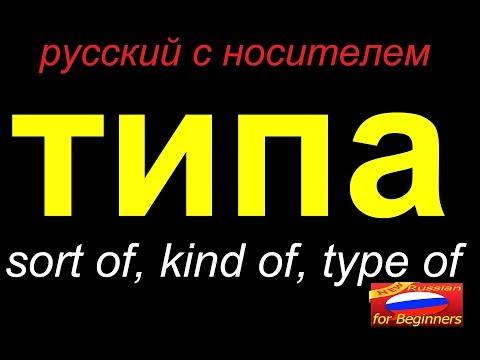№ 352 Русский язык : ТИПА / как использовать