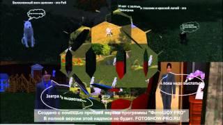 """Копия видео """"Sims 3 приключения мафиозных животных 5"""""""