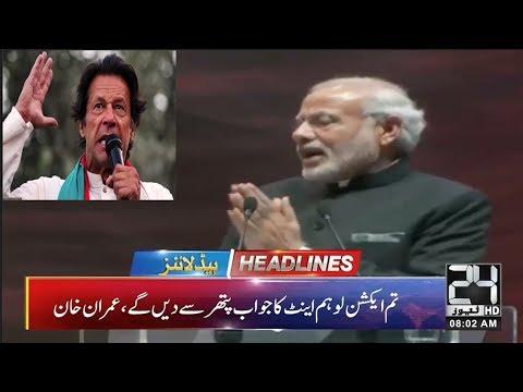 News Headlines  9:00am  15 Aug 2019  24 News