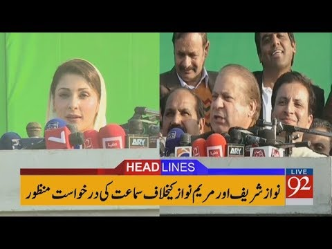92 News Headlines 03:00 PM - 29 January 2018