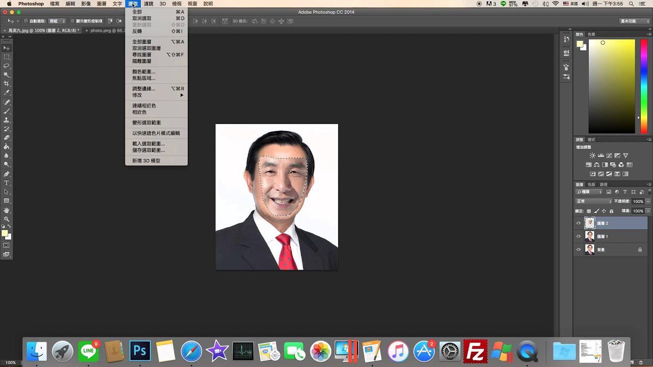 PHOTOSHOP 臉部 影像合成 - YouTube