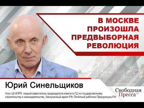Юрий Синельщиков:  В Москве произошла предвыборная революция