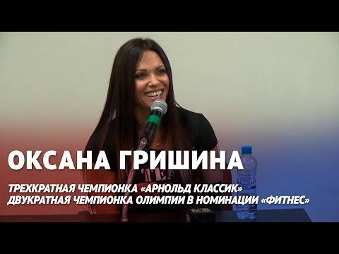 Оксана Гришина: Тот, кто лучше знает свое тело, тот и выигрывает (семинар, часть 1)