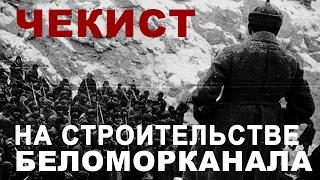 """Василий Шумов """"Чекист на строительстве Беломорканала"""""""