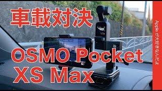 Dji OSMO Pocketを車載!iPhone XS Maxと対決・振動のブレはどのくらないんでしょうね?