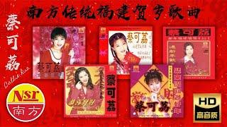 【2021必聽的賀歲金曲】南方傳統 I 福建賀歲歌曲 I 蔡可荔 I Hokkien New Year Song I 3小時不停唱 I 3 Hour NON-STOP